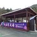 富士芝櫻--展望足湯