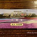 富士芝櫻祭入場券