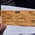 富士芝櫻乘車套票