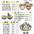 初志日式炸物menu