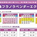 2017lavender express date.jpg
