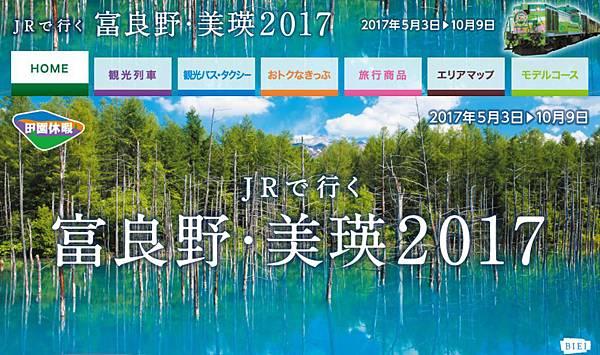 2017JR富良野美瑛廣宣