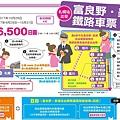 2017富良野美瑛鐵路車票