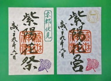 京都-藤森神社御朱印.jpg