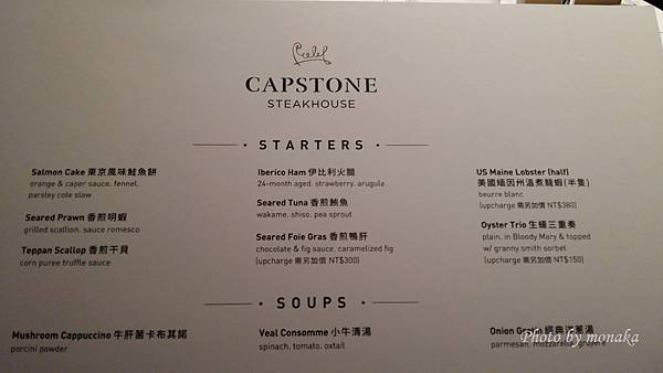 Capstone Steakhouse教父牛排