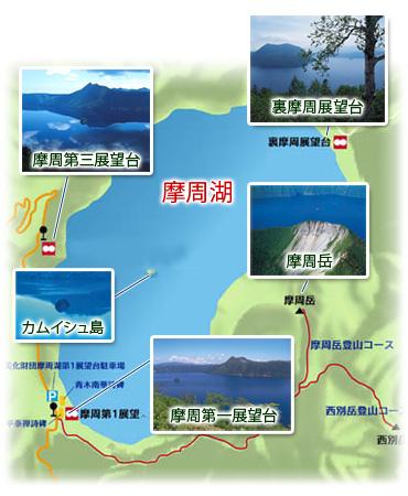 摩周湖展望台_弟子屈觀光網站.jpg