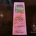 摩周第一展望台+硫黃山共通停車券¥500