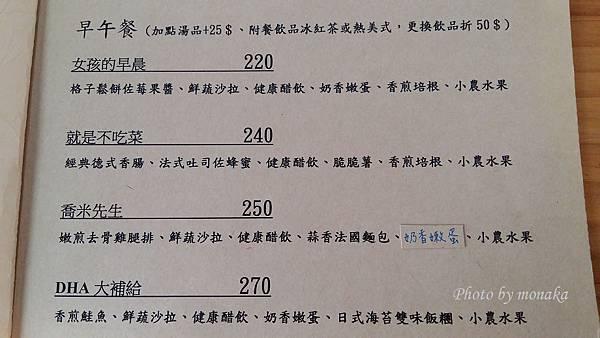 JTD早午餐咖啡館menu