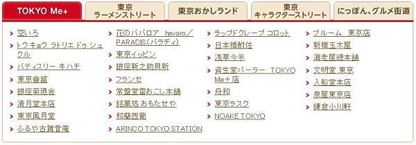 東京車站一番街_TOKYO Me