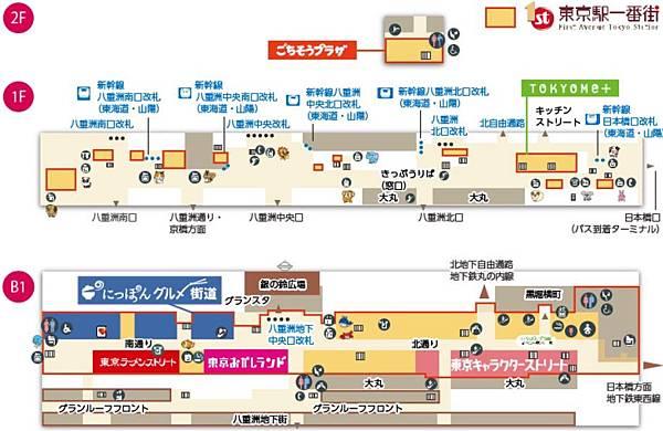 東京車站一番街地圖.jpg