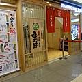 東京車站一番街_函太郎