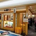 東京車站一番街_六厘舍