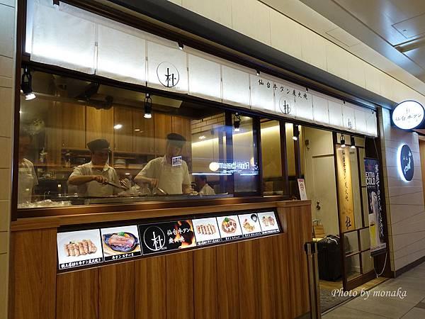 東京車站一番街_杜牛舌