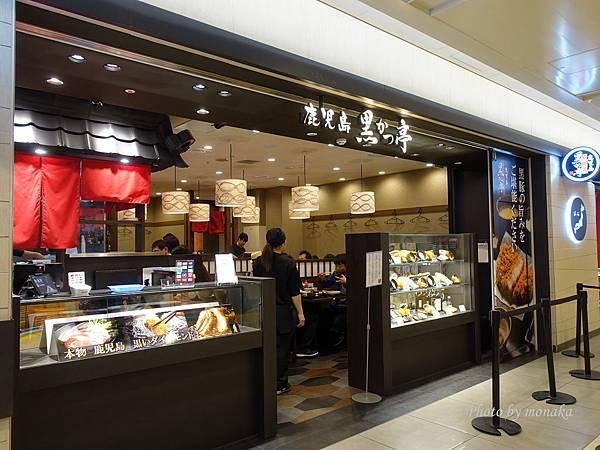 東京車站一番街_鹿兒島黑豬肉