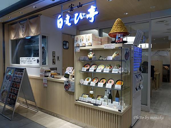 東京車站一番街_白蝦亭