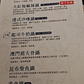 春囍打邊爐_火鍋湯頭menu.jpg