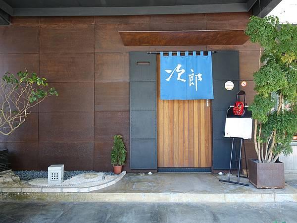 次郎日本料理.jpg