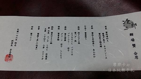次郎1.jpg