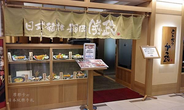 靜岡勝政豬排1.jpg