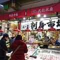 近江町市場_大松水產刺身市場