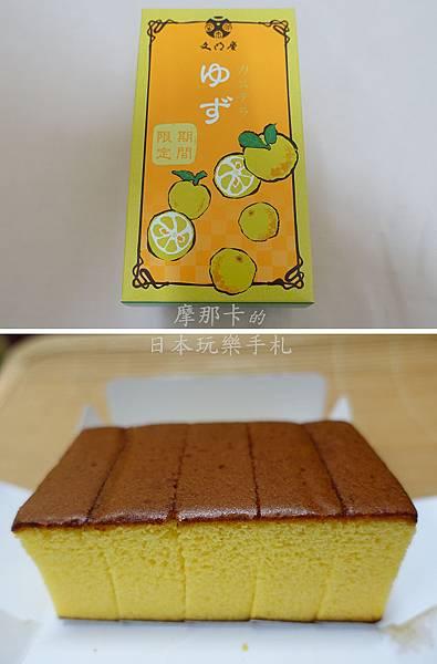 文明堂蛋糕柚子口味.jpg
