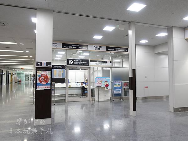 名古屋機場_退稅.jpg
