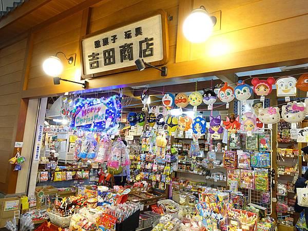 名古屋機場_吉田商店.jpg
