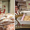 名古屋機場蝦餅2.jpg