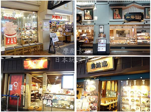 名古屋機場美食餐廳.jpg