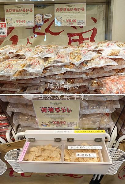 名古屋機場蝦餅えびせんべいの里