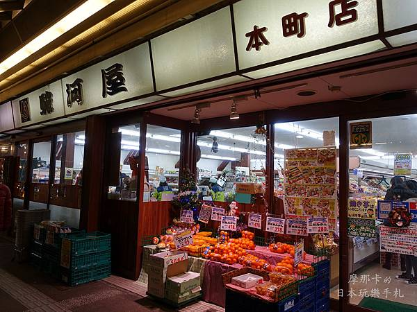 駿河屋(本町店)超市