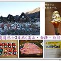 昇龍道3日行程總覽