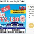 易遊網_南海電鐵來回Rapid套票.jpg