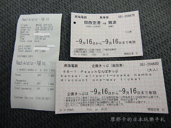 南海電鐵_樂桃優惠價820.jpg