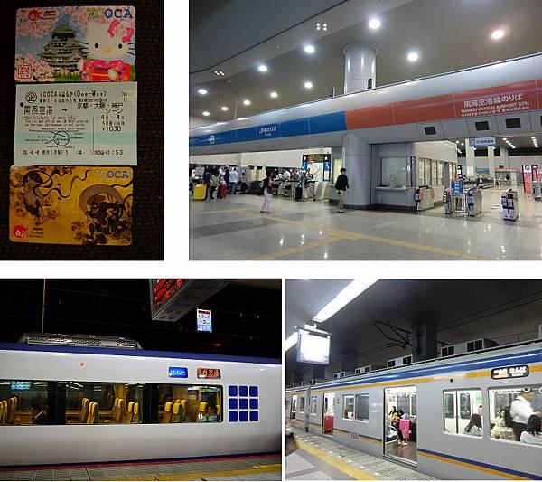 關西機場到大阪交通_組合圖1.jpg