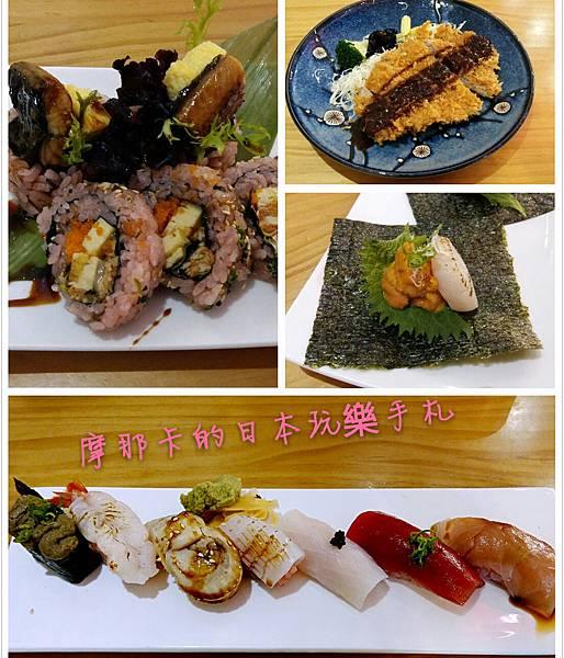 蝸牛壽司-滙景屋