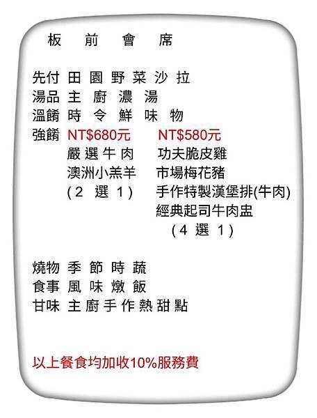 食事食堂菜單1.jpg