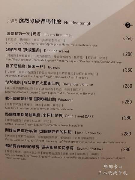 Double Soul 調酒MENU
