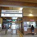 上越妙高車站