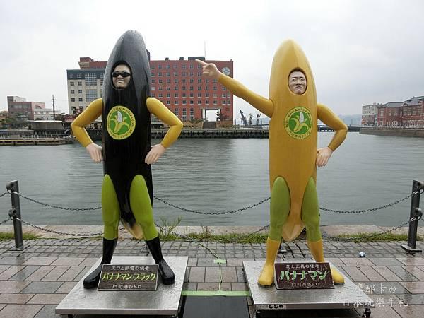 門司港--香蕉人