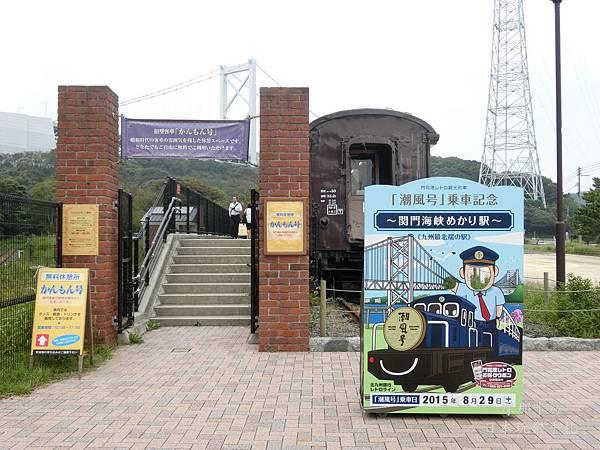 關門海峽めかり駅