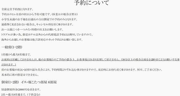 廣川鰻魚飯_日文版訂位規則.jpg