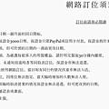 廣川鰻魚飯_中文版訂位規則.jpg