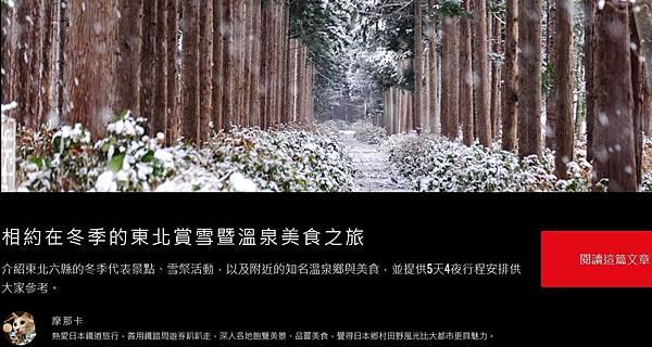 網站_東北賞雪.jpg
