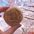 高遠饅頭120日幣