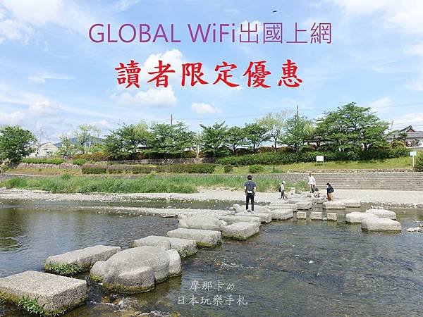 GLOBAL Wifi讀者優惠