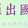 WiFi機banner.jpg