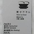 大阪西心齋橋怪奇飯店