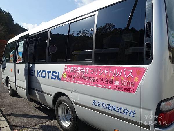 小原四季櫻往香嵐溪巴士