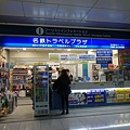 機場--名鐵旅行廣場(Meitetsu Travel Plaza)